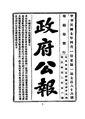 ROC1918-04-01--04-16政府公報786--800.pdf