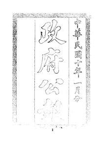 ROC1921-01-06--01-31政府公报1751--1776.pdf