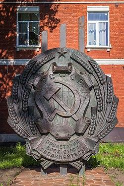 RSFSR emblem in Kotovsk - 001.jpg