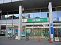 Resona Bank Kohoku Newtown Branch.jpg