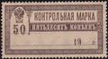 Russia 1918 Liapine 9 stamp (Control Savings 50k).png