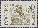 Russia stamp 1992 № 33А.jpg