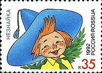 Russia stamp 1992 No 17.jpg