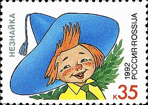 Dunno - Russian stamp with the image of Dunno (1992)