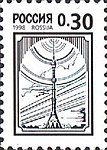 Russia stamp 1998 № 410.jpg