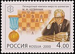 Russia stamp 2000 № 570.jpg