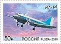 Russia stamp 2019 № 2562.jpg