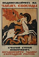 Russian poster WWI 087.jpg