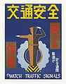 Safety Posters - NARA - 5730071.jpg