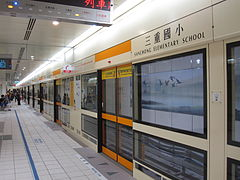 Sanchong Elementary School Station.JPG