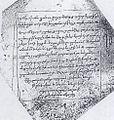 Sayat-Nova manuscript 01.JPG
