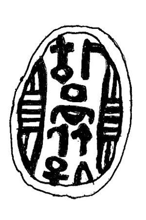 Ya'ammu Nubwoserre - Image: Scarab Nubwoserre UC16597