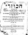 Sefer ha-Kuzari (23855).pdf