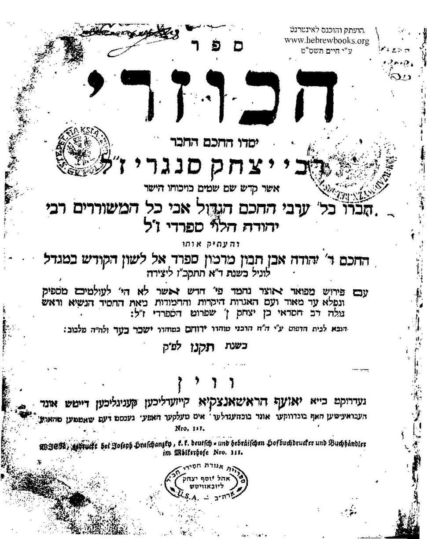 Sefer ha-Kuzari (23855).pdf