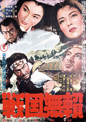 Sword for Hire - Japanese movie poster