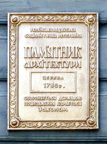 Табличка на Успенській церкві, с. Шепель, Волинська область. Автор фото — Viacheslav Galievskyi, ліцензія CC-BY-SA-4.0