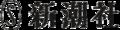 Shinchosha logo.png