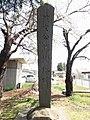 Shingen-ko Hatakake-matsu pine tree Monument.B.JPG
