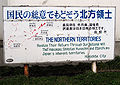 Signboard Japanese northern territories.jpg