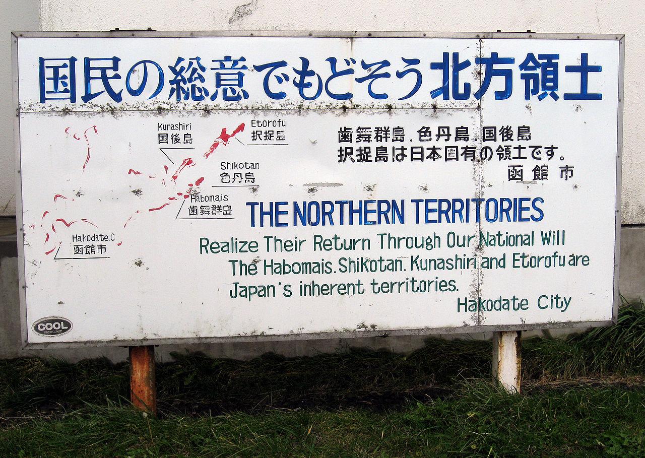 四島問題日本抗議標。圖片來源:wikipedia