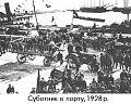 Skadovsk subotnyk 1928.jpg