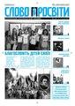 Slovo-21-2007.pdf