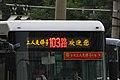 Special display of 103 on 90527830 (20170808172448).jpg