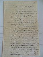 Spiro Gulabchev's Letter to Nikola Gerdzhikov 16 November 1905 Page 1.jpg