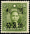 Stamp China 1940 3c Kansu.jpg