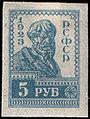 Stamp Soviet Union 1923 83Б.jpg