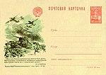 Stamp Soviet Union 1944 R-A PCSM №VII-23.jpg