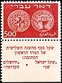 Stamp of Israel - Coins Doar Ivri 1948 - 500mil.jpg
