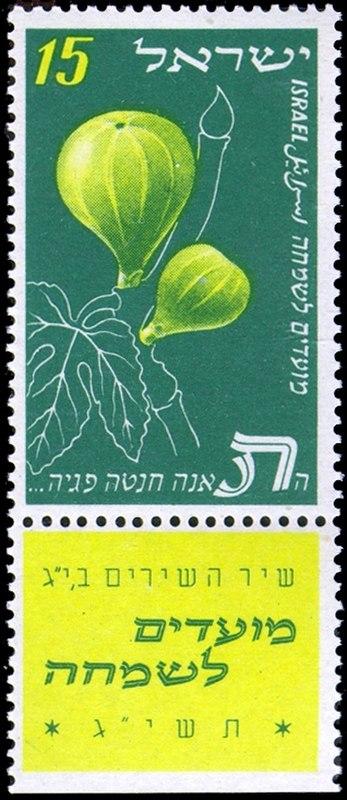 Stamp of Israel - Festivals 5713 - 15mil