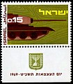 Stamp of Israel - Independence day 1969 a.jpg