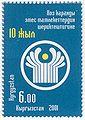 Stamp of Kyrgyzstan 10let.jpg
