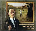 Stamp of Russia 2012 No 1591 Mikhail Nesterov.jpg