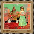 Stamp of Russia 2013 No 1704 Girl and City by A Lyubavin.jpg