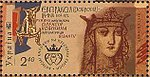 Stamp of Ukraine s1510.jpg