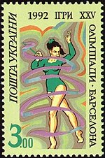 Stamp of Ukraine s23.jpg