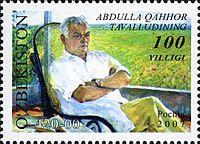 Stamps of Uzbekistan, 2007-06.jpg