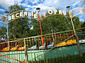 Standing attraction at Mazuryna park in Viciebsk - panoramio.jpg
