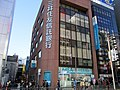 Sumitomo Mitsui Trust Bank Kichijoji Branch.jpg