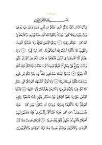 سورة ياسين مكتوبة بالخط العثماني