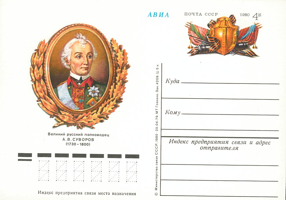 Suvorov USSR original stamp 1980