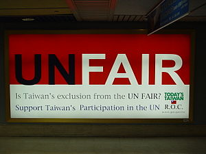 Propaganda in the Republic of China - Image: Taiwanadsfor UN