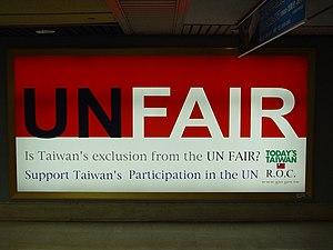 台灣加入聯合國的文宣。中華民國政府將此文宣放在台灣桃園國際機場以向世界各國人民表達台灣加入聯合國的願望。攝於2005年。