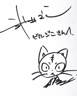 Hiroyuki Takei Japanese manga artist