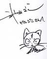 Takei Hiroyuki signature.png