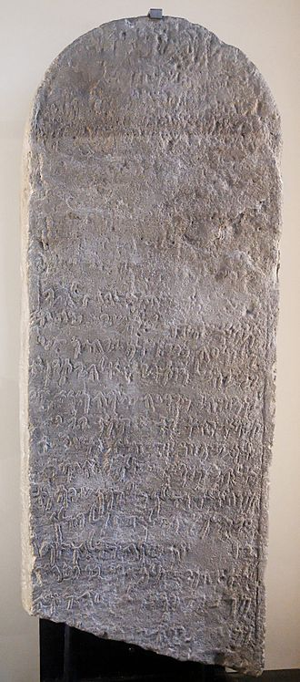 Saudi Arabia - Aramaic inscription from the ancient city of Tayma (6th century BC)