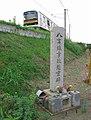 The Cenotaph of Hachiko Line Rollover Derailment Accident 1.JPG
